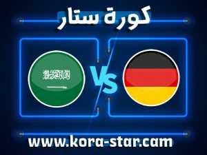 موعد وتفاصيل مباراة السعودية وألمانيا اليوم 25-07-2021 في الألعاب الأولمبية 2020